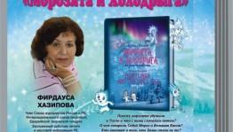 В Национальной библиотеке им. А.-З. Валиди состоится презентация новой книги Фирдаусы Хазиповой