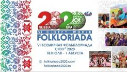 Стань волонтёром Всемирной Фольклориады-2020 CIOFF®