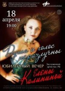 Юбилейный вечер Елены Калининой