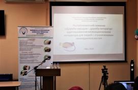 В Башкирской специальной библиотеке прошёл научно-практический семинар
