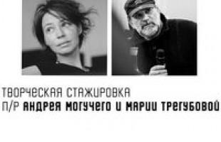 Режиссёры и художники республики могут принять участие в творческой стажировке под руководством Андрея Могучего и Марии Трегубовой