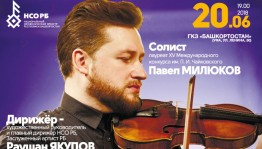 NSO RB will perform with the laureate of the XV International Competition of P. Tchaikovsky Pavel Milyukov