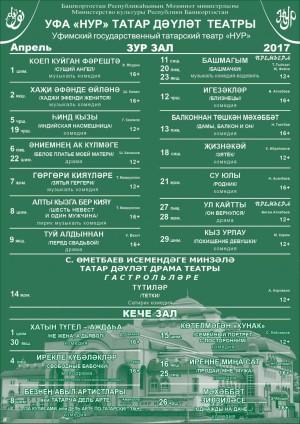 """Өфө """"Нур"""" татар дәүләт театрының апрель айына репертуары"""