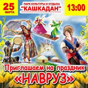 В Парке культуры и отдыха «Кашкадан» проводится Республиканский праздник «Навруз»