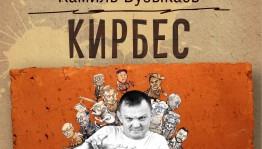 В «Облаках» пройдёт выставка карикатур Камиля Бузыкаева