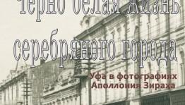 В столице пройдёт фотовыставка с видами старой Уфы