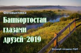 В Уфе работает фотовыставка «Башкортостан глазами друзей - 2019»