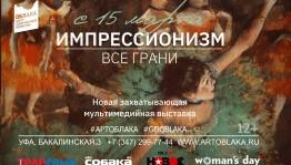 """ЦСИ """"Облака"""" представляет новую мультимедиа-выставку «Импрессионизм. Все грани»"""