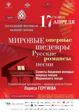 Мировые оперные шедевры. Русские романсы и песни