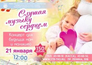 Концерт для будущих мам и малышей
