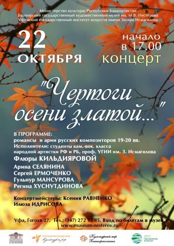 Концертная программа в художественном музее им.М.Нестерова
