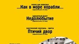 Народный театр танца «Ренессанс» приглашает на «Вечер одноактных балетов»