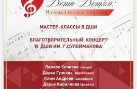 Юные воспитанники Фонда Владимира Спивакова выступят в Баймаке, Сибае и Магнитогорске