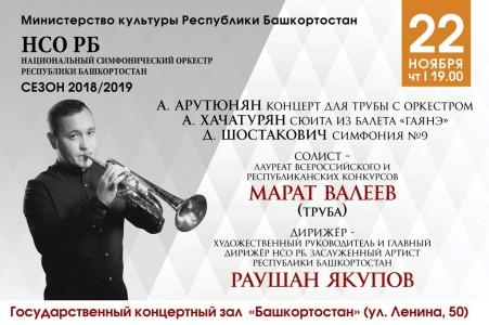 Национальный симфонический оркестр РБ и Марат Валеев (труба)