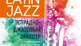 The Philharmonic continues jazz evenings
