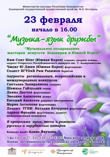 """Концерт """"Музыка - язык дружбы"""""""
