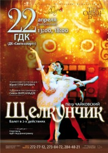 """Балет """"Щелкунчик"""" в ГДК"""