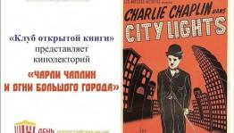 Национальная библиотека А.-З.Валиди запускает новый книжный клуб