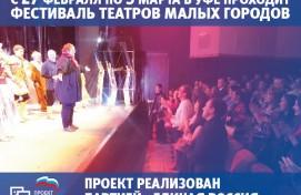 В Башкортостане стартует фестиваль театров малых городов