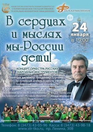"""Концерт """"В сердцах и мыслях мы - России дети!"""""""