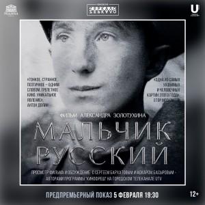 В Уфе состоится предпоказ фильма «Мальчик русский» Александра Золотухина
