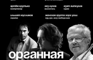 """В Уфе пройдёт концерт проекта """"Органная мистерия"""""""