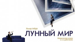 "The Bashkir theater of opera and ballet prepares the premiere: the comic opera ""The Lunar World"""