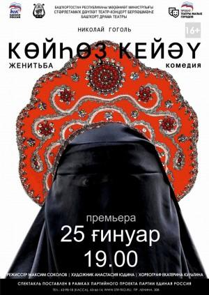 """Спектакль """"Женитьба"""""""