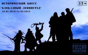 Исторический парк «Россия – моя история» приглашает школьников на бесплатный квест