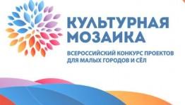 Две централизованные библиотечные системы Республики Башкортостан вышли в полуфинал Всероссийского конкурса «Культурная мозаика»