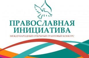 Куюргазинская межпоселенческая центральная библиотека в числе победителей Международного открытого грантового конкурса «Православная инициатива 2017 - 2018»