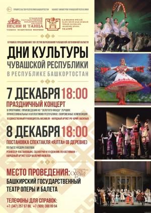 В Уфе пройдут Дни культуры Чувашской Республики в Республике Башкортостан