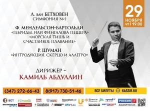 Концерт Национального симфонического оркестра РБ