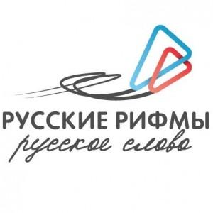 """Национальная премия для молодых авторов """"Русские рифмы"""", """"Русское слово"""" принимает заявки"""