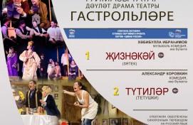 Коллектив Туймазинского татарского театра выступит на сцене Московского Мюзик-Холла