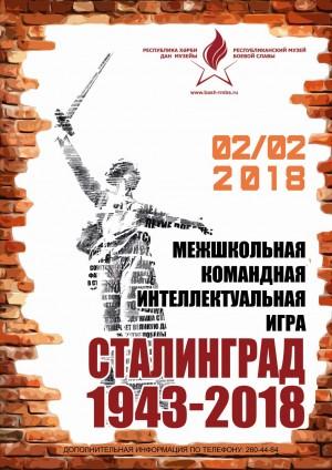 Интеллектуальная командная игра «Сталинград»