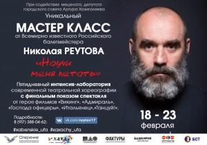 Мастер-класс Николая Реутова