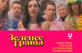 Кинотеатр «Родина» приглашает на встречу киноклуба «ZЕРКАЛО»