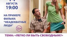"""Клуб психологического кино """"Инсайт"""" приглашает на встречу в кинотеатре """"Родина"""""""