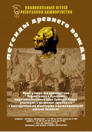 Национальный музей РБ приглашает юных посетителей на встречу с археологом