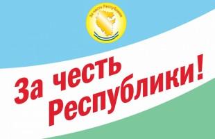 Примите участие в голосовании «Народное признание» в рамках фестиваля-конкурса «За честь Республики!»