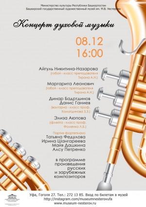 Концерт духовой музыки в Музее им. М. Нестерова