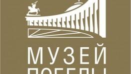Музей Победы запускает серию вебинаров, посвящённых развитию навыков юных музееведов и историков