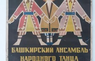 В Уфе найдена афиша ГААНТ им.Ф.Гаскарова 1962 года