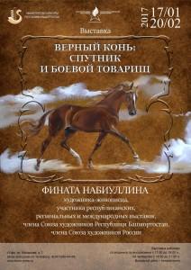 Выставка «Верный конь: спутник и боевой товарищ» художника-живописца Ф. Набиуллина в Республиканском музее Боевой Славы