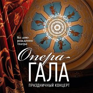 Праздничный гала-концерт в Башкирском государственном театре оперы и балета