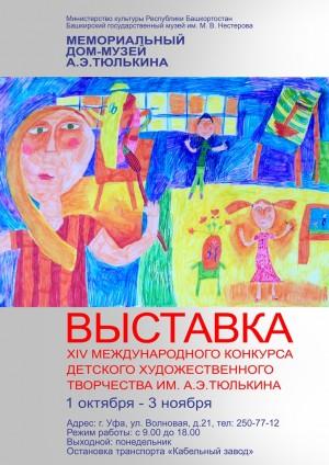 Мемориальный дом-музей А.Э.Тюлькина приглашает на выставку участников конкурса им. А.Э. Тюлькина