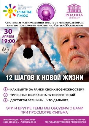 Клуб психологического кино «Инсайт» приглашает на обсуждение фильма «Мирный воин»