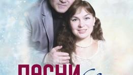 Уфимцев приглашают на вечер песен и романсов в исполнении Ларисы и Алексея Волжаниных