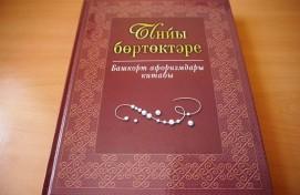 Национальная библиотека им. А.-З. Валиди приглашает на презентацию книги башкирских афоризмов